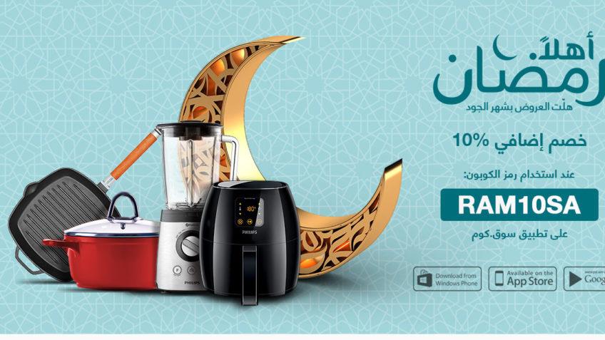 كود سوق كوم رمضان 2018