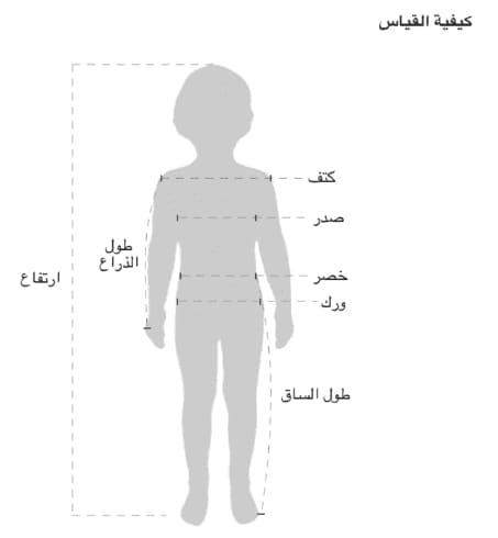 كيفية تعيين قياسات أش أند أم الخاصة بالأطفال