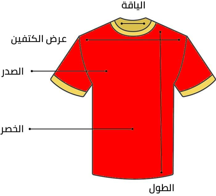 الطريقة السليمة لأخد قياس الجسم عند التسوق من أش أند أم